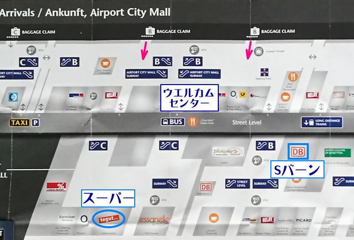フランクフルト空港 ウエルカムセンター