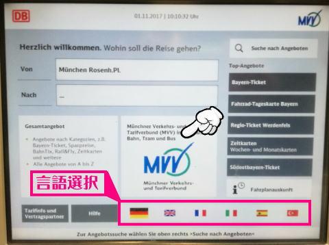 MVV DB 券売機画面