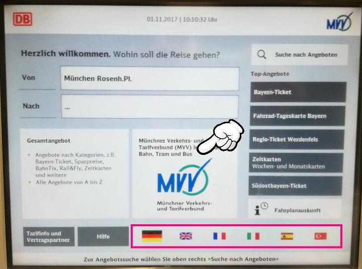 ミュンヘン 自動券売機 言語選択