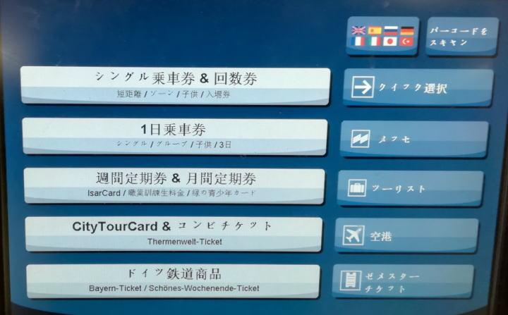 ミュンヘン 自動券売機 日本語対応 チケット選択
