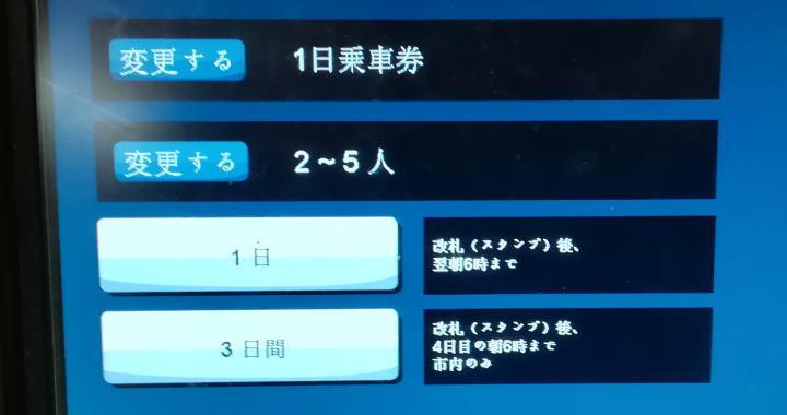ミュンヘン 自動券売機 日本語対応 確認画面
