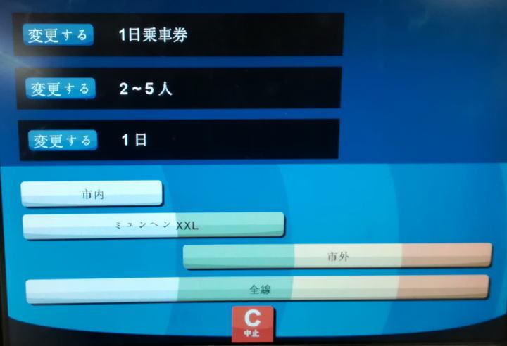ミュンヘン 自動券売機 日本語対応 エリア選択