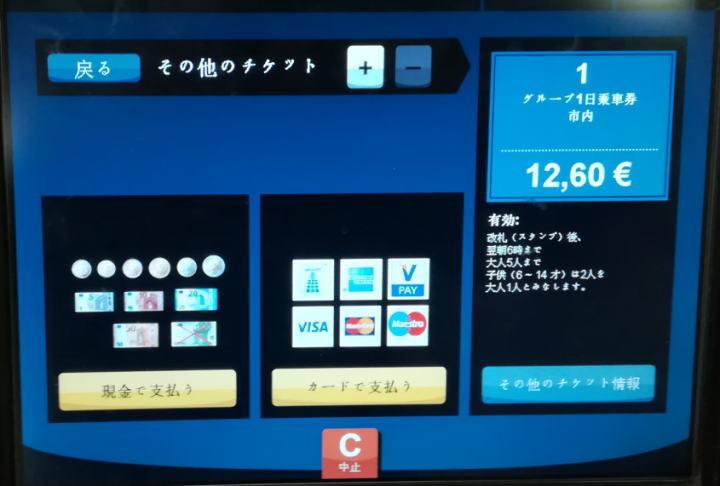 ミュンヘン 自動券売機 日本語対応 支払い選択画面
