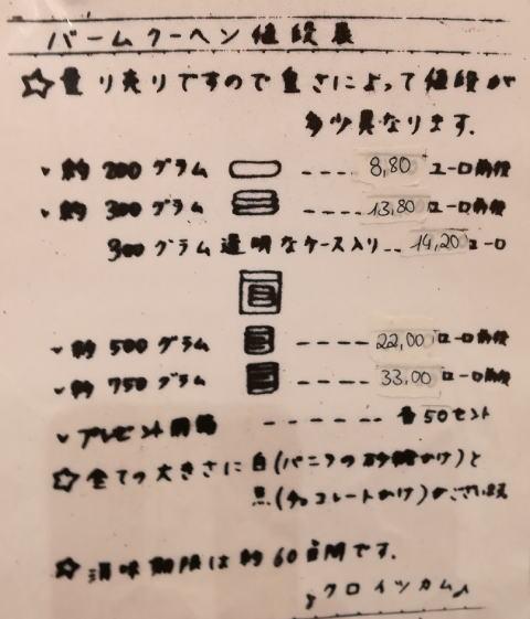 カフェクロイツカム 日本語メニュー