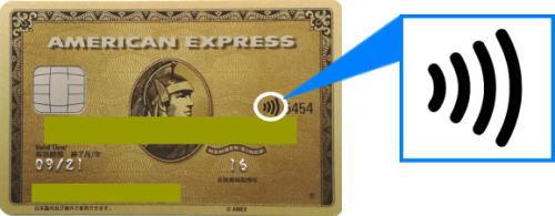 このマークがあるのがコンタクトレスカード