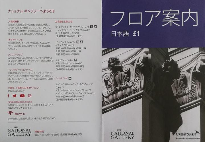 ロンドン ナショナル・ギャラリー フロア案内