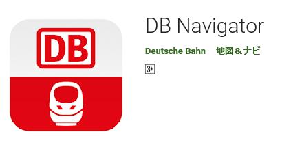 ドイツ鉄道DB Navigator アプリ