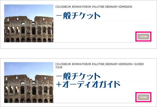コロッセオチケット予約 一般チケット