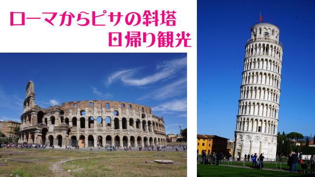 ローマから日帰りでピサの斜塔 日帰り観光