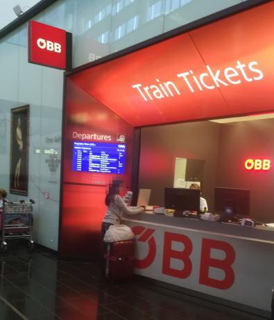 ウィーン空港 QBB窓口切符売り場
