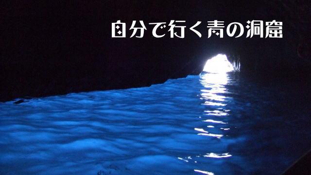 自分で行く青の洞窟