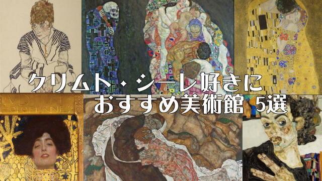 クリムト・シーレ好きにおすすめ美術館5選