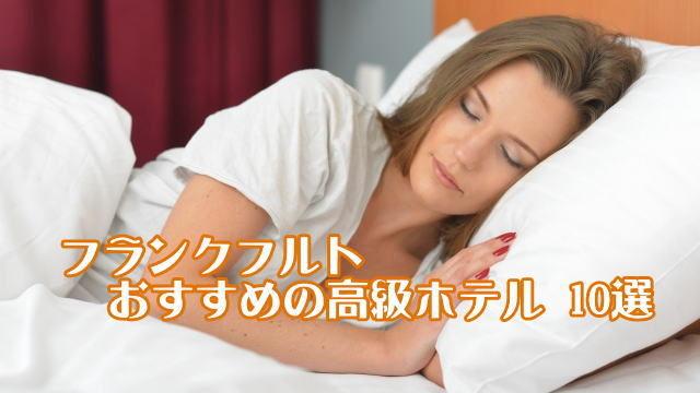 フランクフルト おすすめ高級ホテル 10選