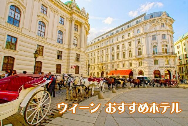 ウィーンおすすめホテル