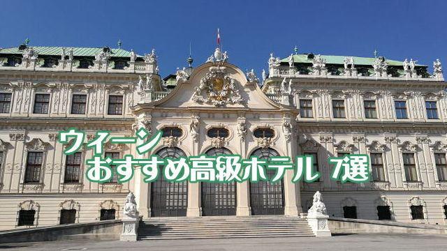 ウィーンおすすめ高級ホテル 7選