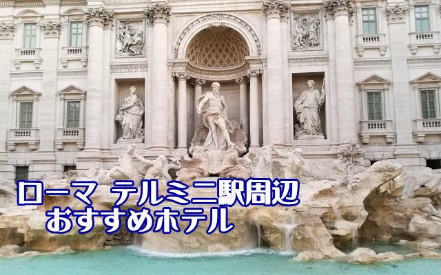ローマ テルミニ駅周辺 おすすめホテル